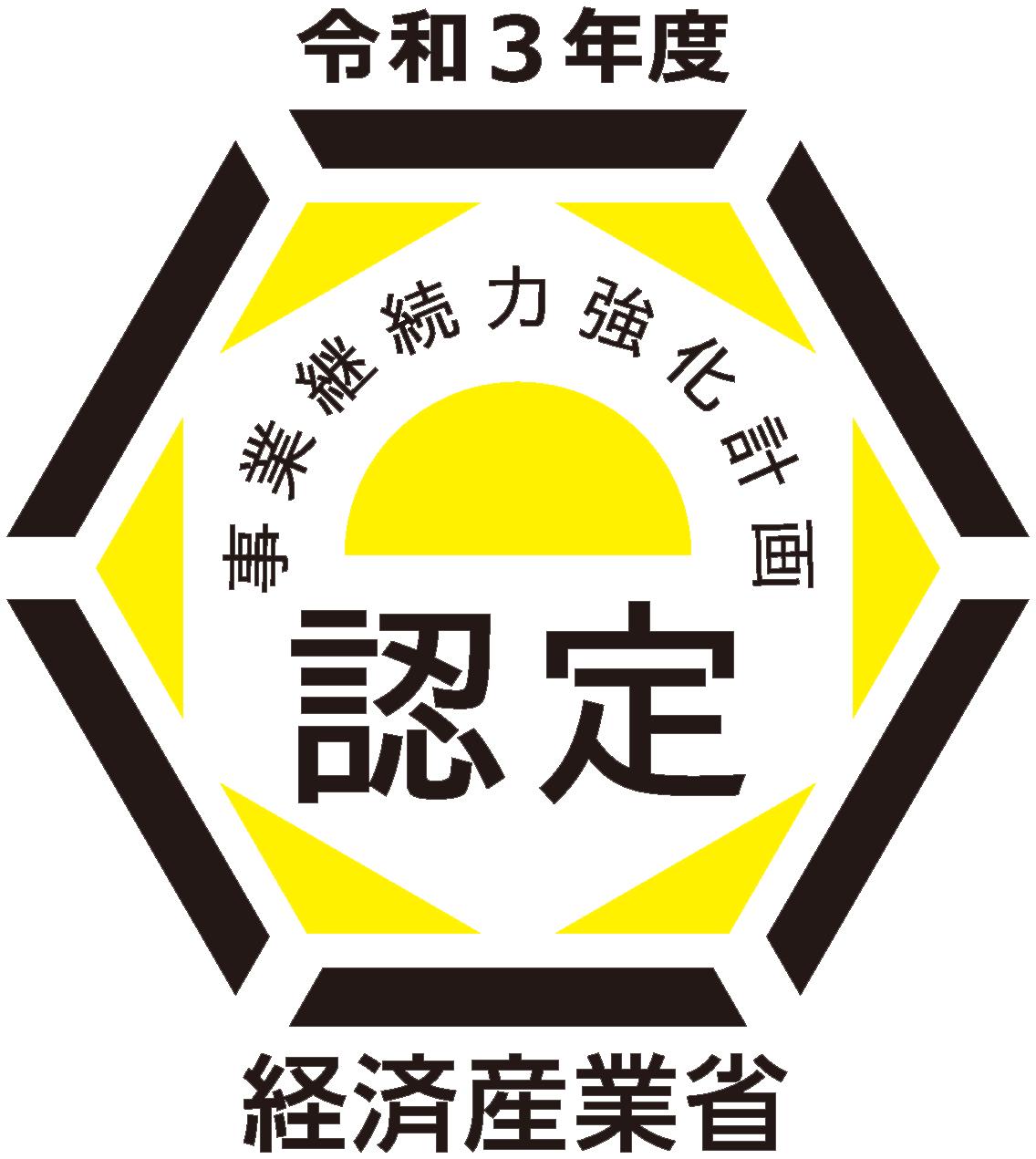 経産省事業継続力強化計画認定