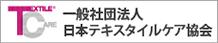 プラスワン929と一般社団法人日本テキスタイルケア協会